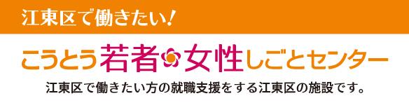 江東区で働きたい!こうとう若者・女性しごとセンター - 江東区で働きたい方の就職支援をする江東区の施設です。