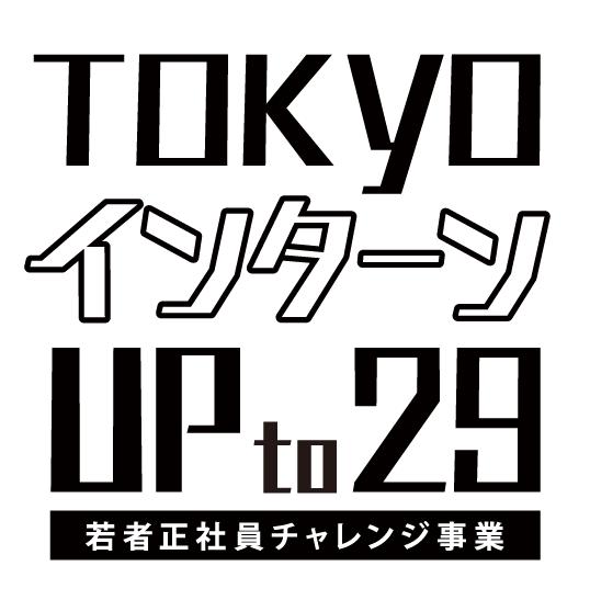 TOKYOインターンUPto29 若者正社員チャレンジ事業