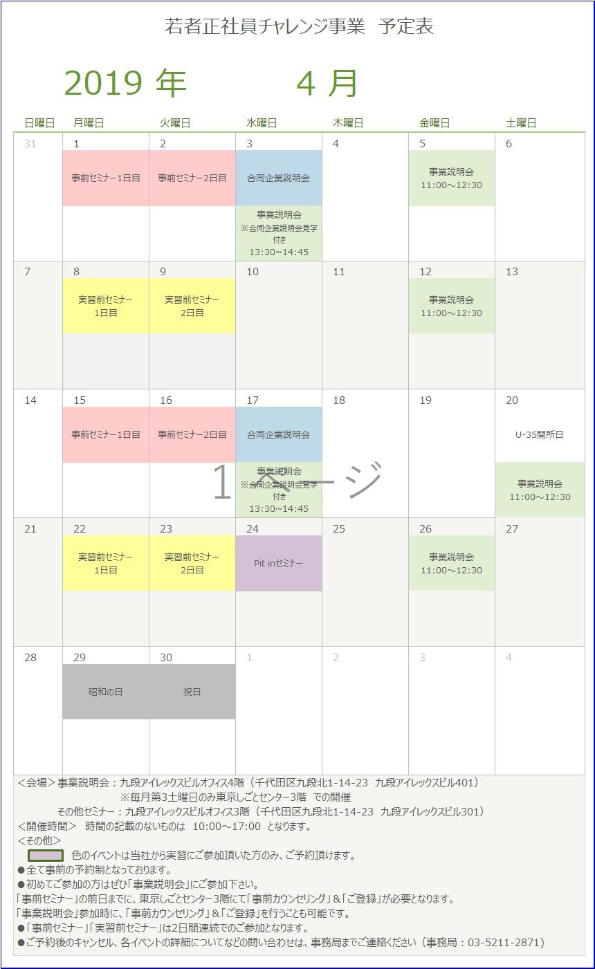 4月カレンダー